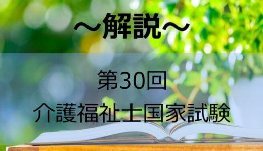 第30回(H29) 介護福祉士国家試験 解説【問題1~5】