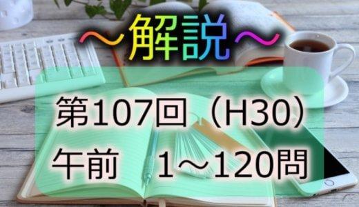 第107回(H30) 看護師国家試験 解説【午前51~55】