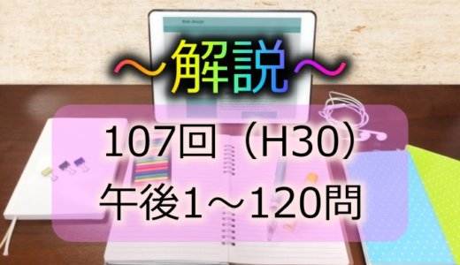 第107回(H30) 看護師国家試験 解説【午後71~75】