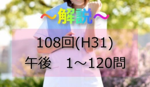第108回(H31) 看護師国家試験 解説【午後1~5】