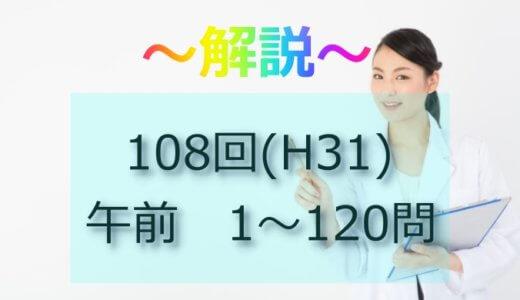 第108回(H31) 看護師国家試験 解説【午前101~105】