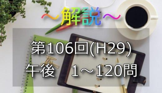 第106回(H29) 看護師国家試験 解説【午後1~5】
