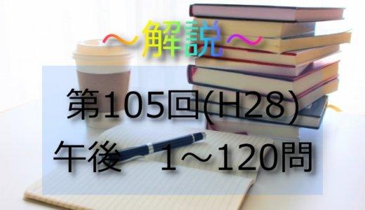 第105回(H28) 看護師国家試験 解説【午後81~85】