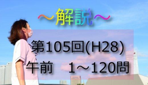 第105回(H28) 看護師国家試験 解説【午前1~5】