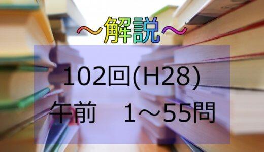 第102回(H28) 保健師国家試験 解説【午前1~5】