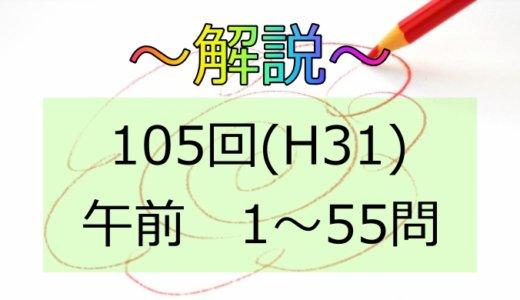 第105回(H31) 保健師国家試験 解説【午前1~5】