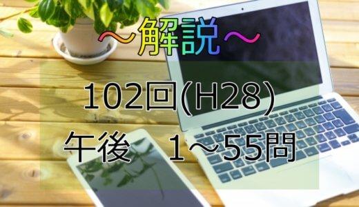 第102回(H28) 保健師国家試験 解説【午後46~50】