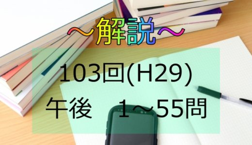 第103回(H29) 保健師国家試験 解説【午後46~50】