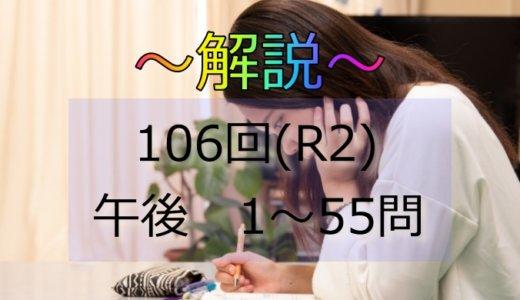 第106回(R2) 保健師国家試験 解説【午後1~5】