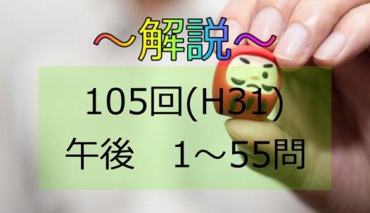 第105回(H31) 保健師国家試験 解説【午後1~5】