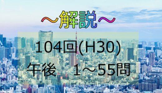 第104回(H30) 保健師国家試験 解説【午後46~50】