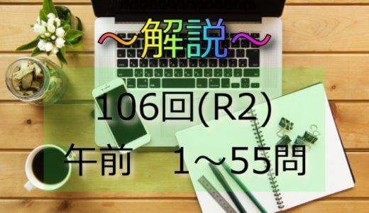第106回(R2) 保健師国家試験 解説【午前51~55】