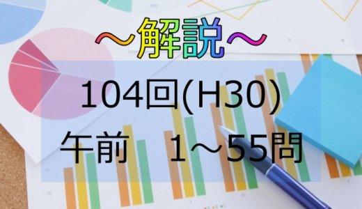 第104回(H30) 保健師国家試験 解説【午前1~5】