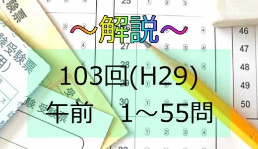 第103回(H29) 保健師国家試験 解説【午前51~55】