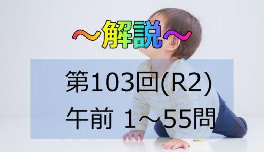 第103回(R2) 助産師国家試験 解説【午前1~5】