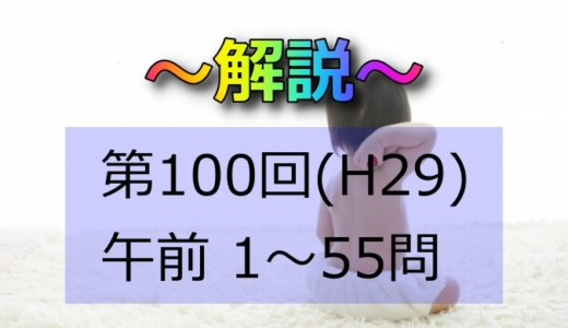 第100回(H29) 助産師国家試験 解説【午前1~5】