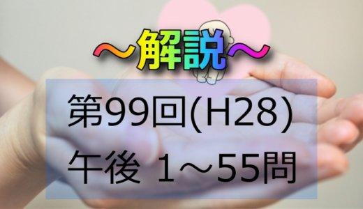 第99回(H28) 助産師国家試験 解説【午後6~10】