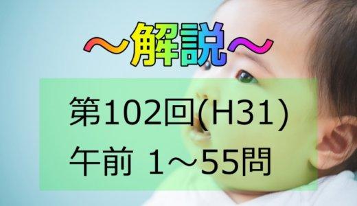 第102回(H31) 助産師国家試験 解説【午前1~5】