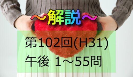 第102回(H31) 助産師国家試験 解説【午後1~5】
