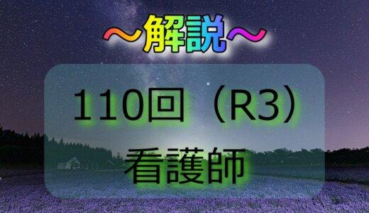 第110回(R3) 看護師国家試験 解説【午前1~5】