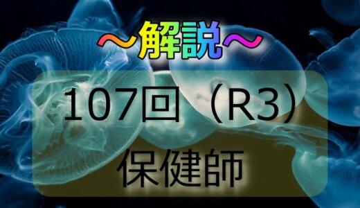 第107回(R3) 保健師国家試験 解説【午前1~5】