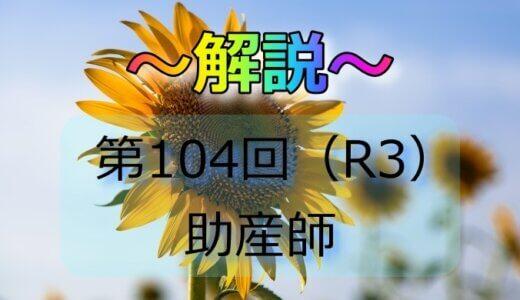 第104回(R3) 助産師国家試験 解説【午前1~5】